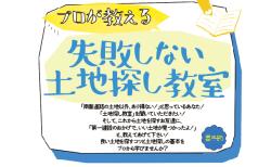 失敗しない土地探し教室【2019年10月スケジュール・ご予約】