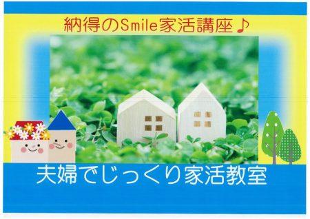 6月9日(日)・22日(土)富士 ★夫婦でじっくり家活教室★【エースホーム富士店】