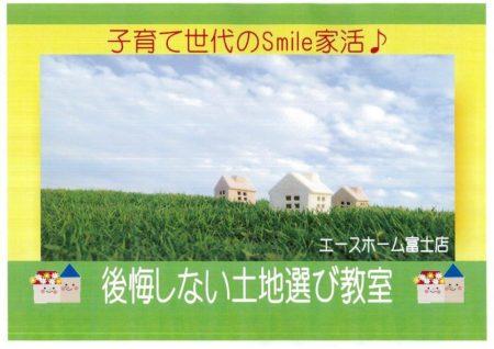 7/28日(日) 富士「後悔しない土地選び教室」【エースホーム富士店】