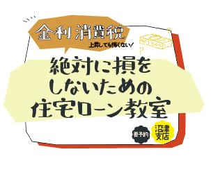 7/27(土)・8/18(日) 沼津『絶対損をしないための住宅ローン教室』【沼津支店】