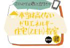 5/27(月) 富士  子育てママの気軽にお金のお勉強!★ママ講座★【エースホーム富士店】