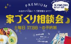 11月9日~12月21日 富士 アルタナスタジオ 土曜の夜限定 プレミアム家づくり相談会