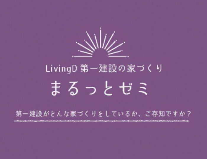 11/21(土)Living D Studio藤枝 ☆1組限定  まるっとゼミ☆【藤枝支店】