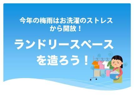 『お洗濯のお悩み解決!』ランドリースペース造り見積・相談申込依頼☆