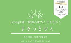 11/1(日)本社富士『まるっとゼミ(カフェランチ券付) 』LivingD第一建設本社