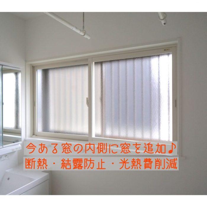 『暮らしが変わる!内窓リフォーム』見積・相談申込依頼☆【Besso ALTANA富士】