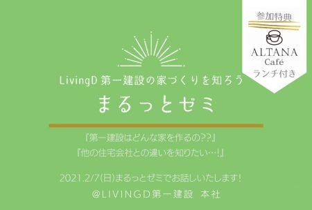 2021年2/7(日) 『LivingD第一建設の家づくりを知ろう!まるっとゼミ』(カフェランチ付) LivingD第一建設本社