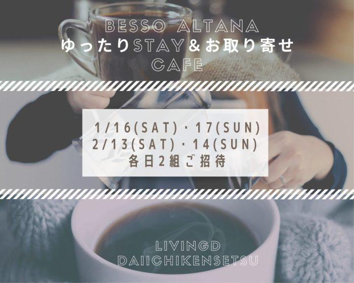 2021年1/16(土)1/17(日)2/13(土)2/14(日)『BessoALTANAゆったりSTAY見学&バレンタインお取り寄せカフェ』【各日2組限定】