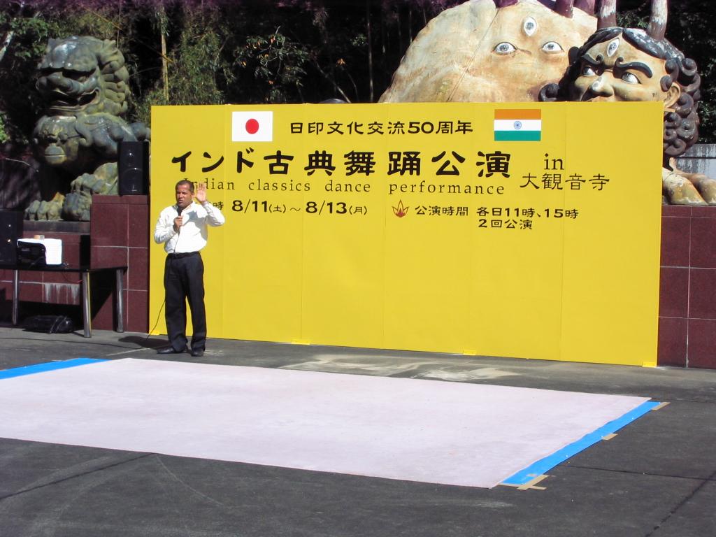 インド古典舞踊公演 in 大観音寺 クンナ・ダッシュさんの演説
