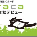 Kitacaがもうそろそろ始まるよ