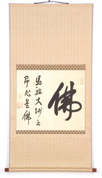 """Buddha"" by Kosen"