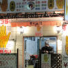 Photo of Asian fortune telling shop
