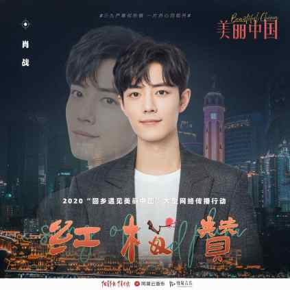 """EVao-Y4XsAMcqru-300x300 Xiao Zhan releases drops new single, """"Ode To Red Plum Blossoms"""""""