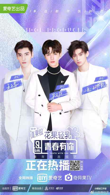 EXjlCDOXgAAkxYw-1-169x300 Youth With You Invites Ex-Members of Nine Percent to collaborate with trainees!