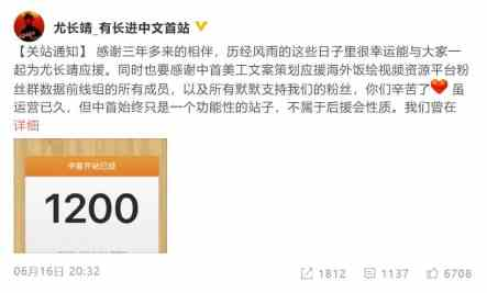 fanclub-300x181 You Zhang Jing's First Chinese Fanclub Announces Its Permanent Closure