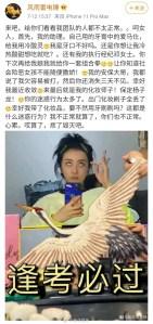 zhao-xiao-tang-weibo Zhao Xiaotang's Weibo
