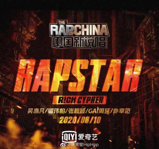 """IMG_2309-300x281 The Rap of China 2020 Released Theme Song """"RAPSTAR"""", Lineup Attracts Major Attention"""