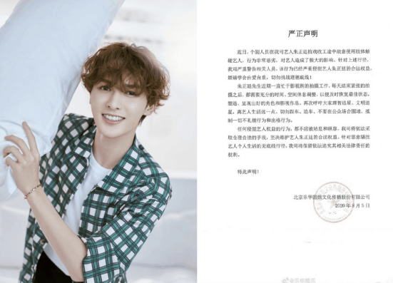 Screenshot-2020-08-06-at-2.26.42-PM-300x216 YueHua Entertainment Releases Official Statement Warning Fans Against Physical Harassment of Zhu Zheng Ting