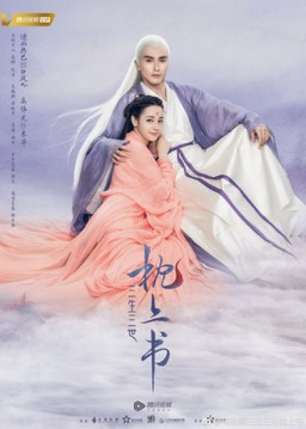 Eternal_Love_of_Dream_Poster_1-214x300 The Top 10 C-Dramas of 2020, So Far