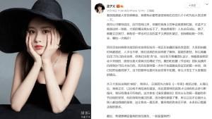 002NTsbQly3gki14rkn5uj617c1kwhdu02 Meng Zi Yi's Weibo Response