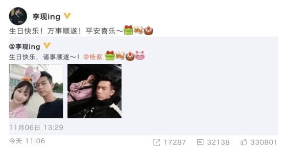 Screenshot-2020-11-06-at-2.18.18-PM-300x164 Li Xian Wishes Go Go Squid Co-star Yang Zi A Happy Birthday on Weibo!