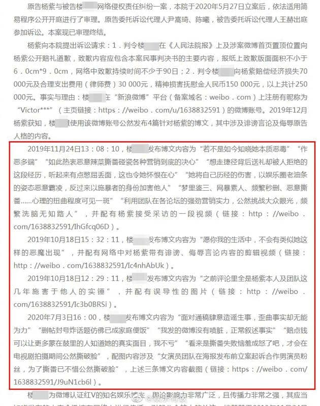 """ea03-kcunqzc9098624 Yang Zi Wins A Lawsuit Against An Anti-Fan Who Filed Their Defense As Being """"Merely A Fan of Kris Wu""""."""