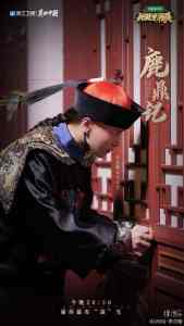 2020-12-14-11.36.22 Li Wenhan played the role of Wei XiaoBao on I Am An Actor 3