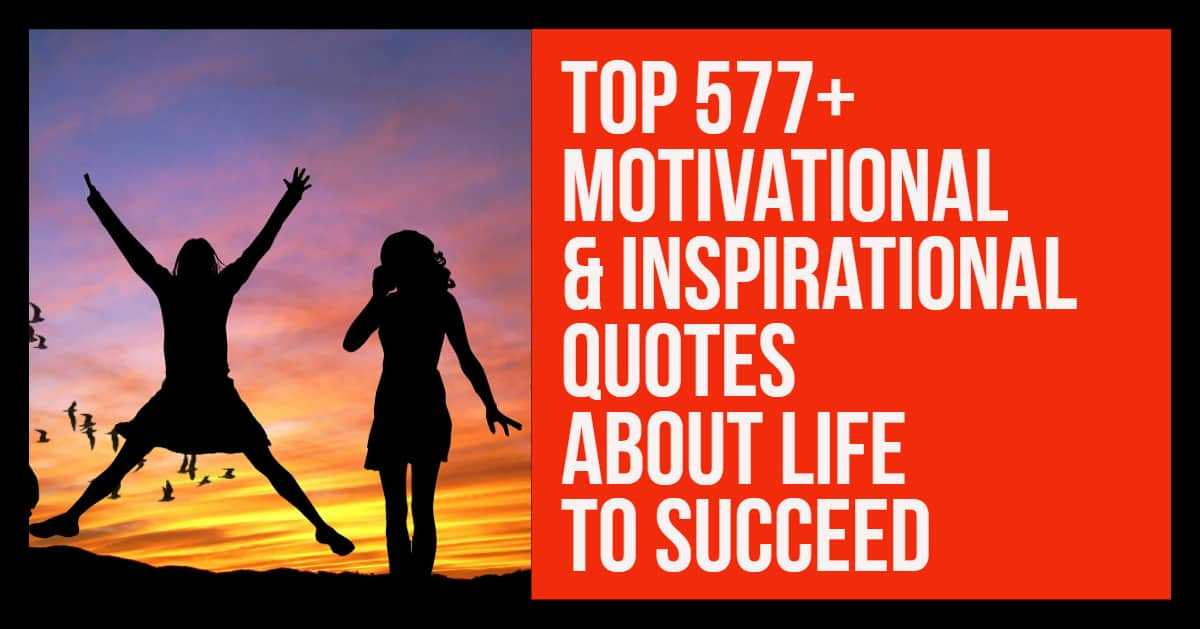 577 Motivational & Inspirational Quotes About Life