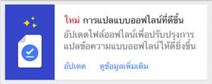 offline translate