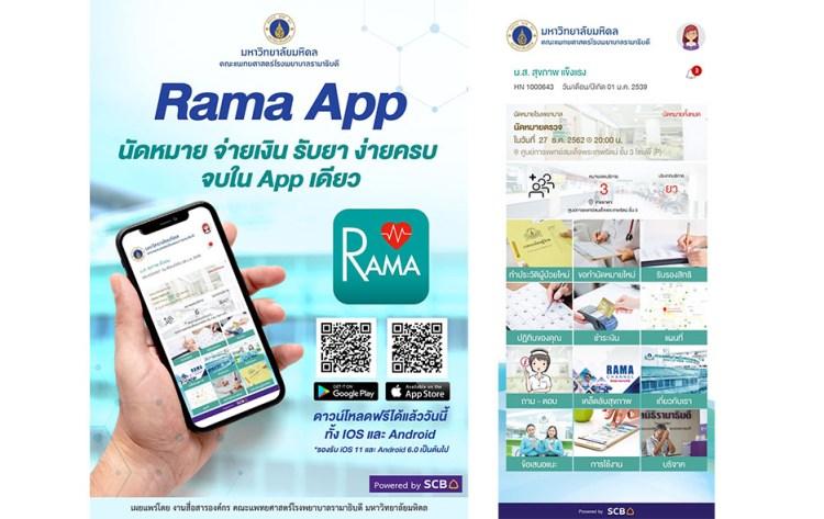 rama app