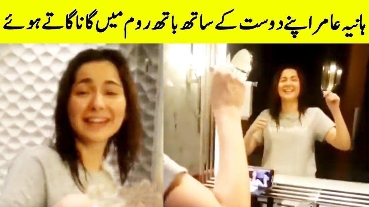 Hania Amir and Maida Azmat Singing in Bathroom
