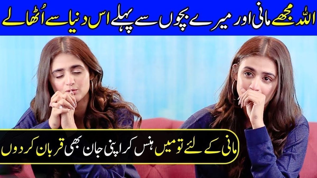 I Can Do Anything For Mani And My Child | Hira Mani