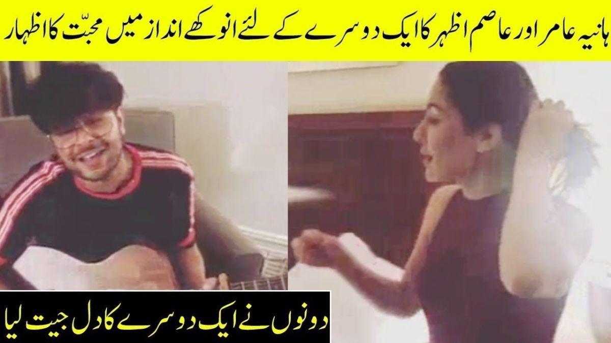 Hania Aamir Singing Video With Asim Azhar Goes Viral