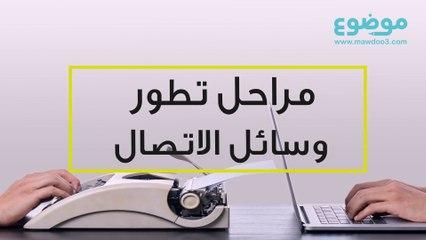 وسائل الاتصال قديما وحديثا للصف الثاني