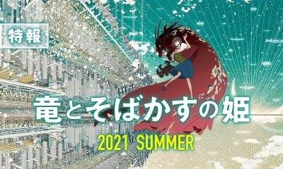 Belle: il nuovo film di Mamoru Hosoda ha un trailer