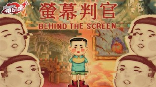 Behind The Screen Title
