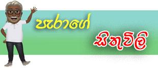 ajith parakum