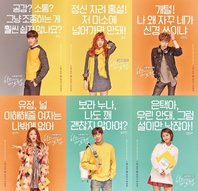 Sinopsis Drama Korea Cheese in Trap
