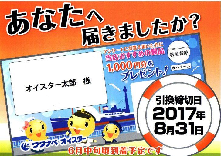 ワタナベオイスター1,000円プレゼント券引換締切迫る【平成29年8月】