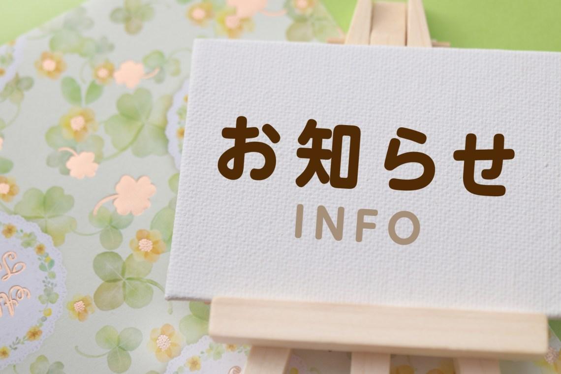臨時休業・短縮営業のお知らせ【令和3年10月】
