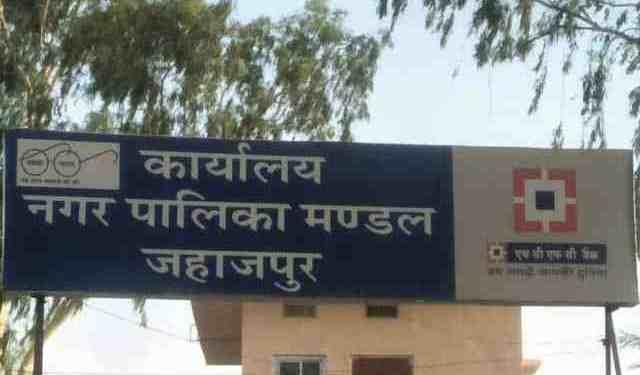 File Photo - Nagar Palika Jahazpur