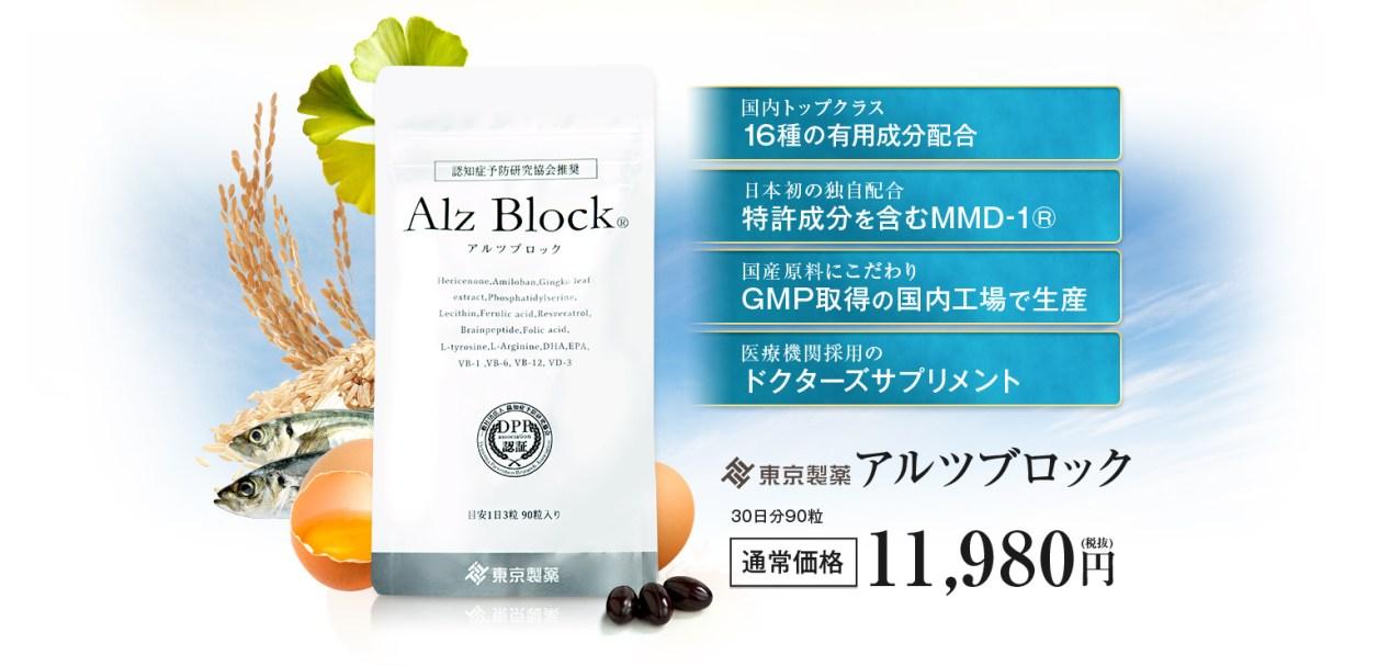 東京製薬 アルツブロック