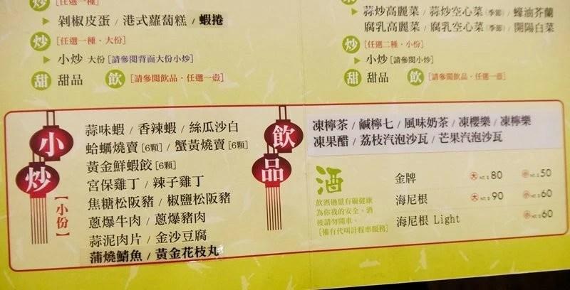 御品饗粵式煲鍋, 台南美食, 台南火鍋, 花雕雞, 安平家樂福, 粵式料理