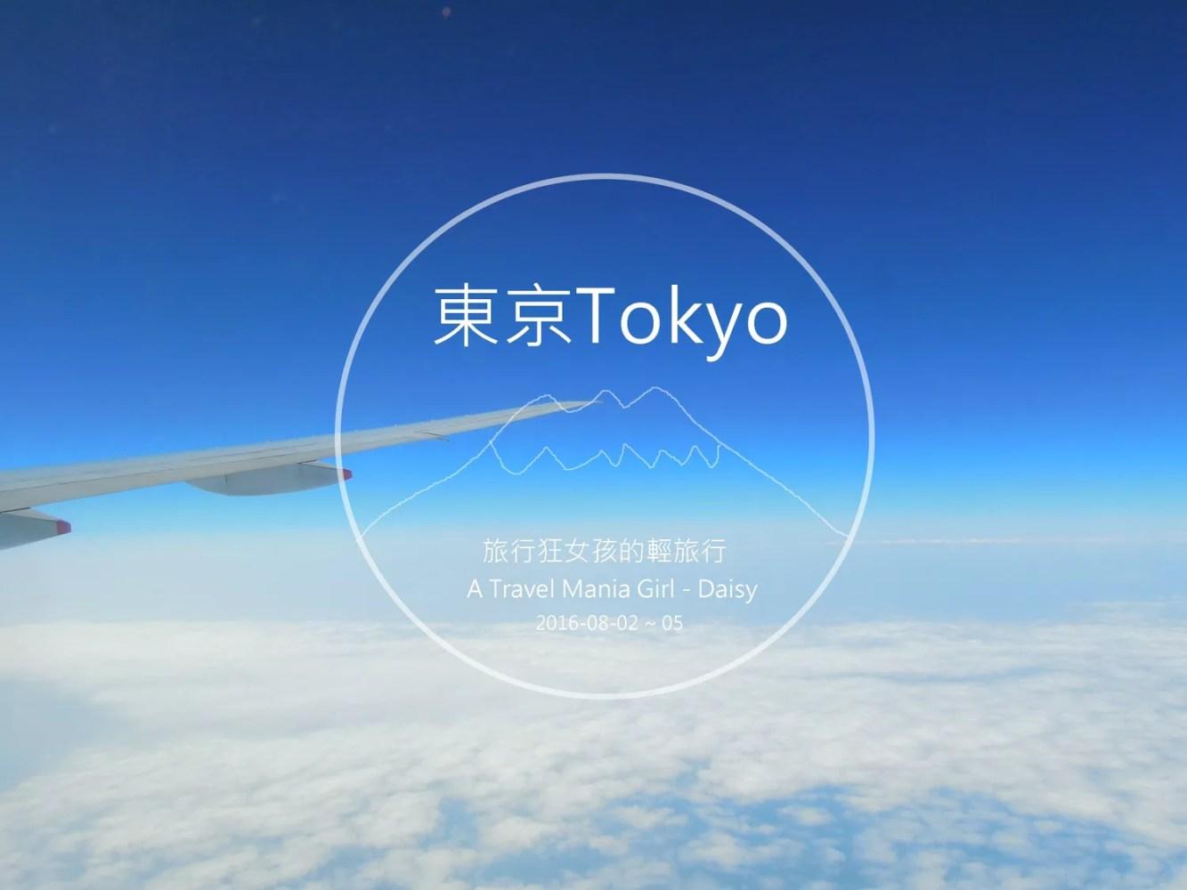 東京自由行, 橫濱, 鎌倉, 小資女旅行, 輕旅行