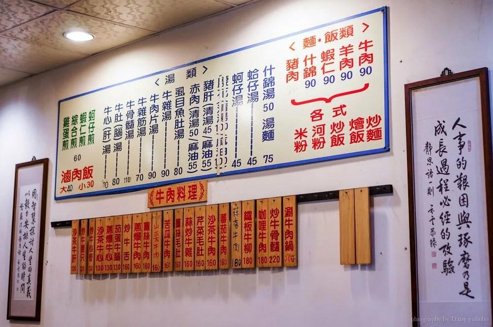 遼寧夜市, 牛肉炒飯, 台北炒飯, 好吃炒飯推薦, 牛家村, 台北小吃, 台北平價料理, 虱目魚肚湯, 牛雜湯