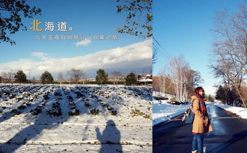 北海道自由行, 自駕旅行, 自助旅行, 北海道自由行, 日本旅遊, 北海道旅遊, 旅行狂, 黛西優齁齁