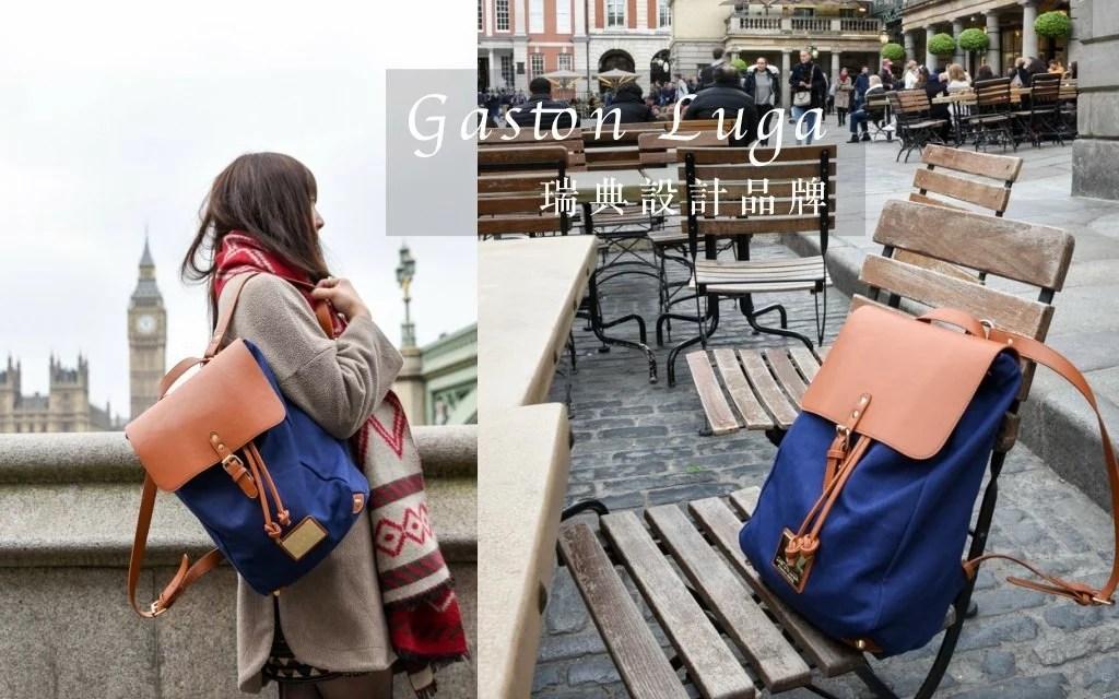 女生後背包推薦, 旅行背包, 筆電後背包, 北歐瑞典設計背包, 黛西優齁齁, 背包穿搭, Gaston Luga, 歐洲品牌