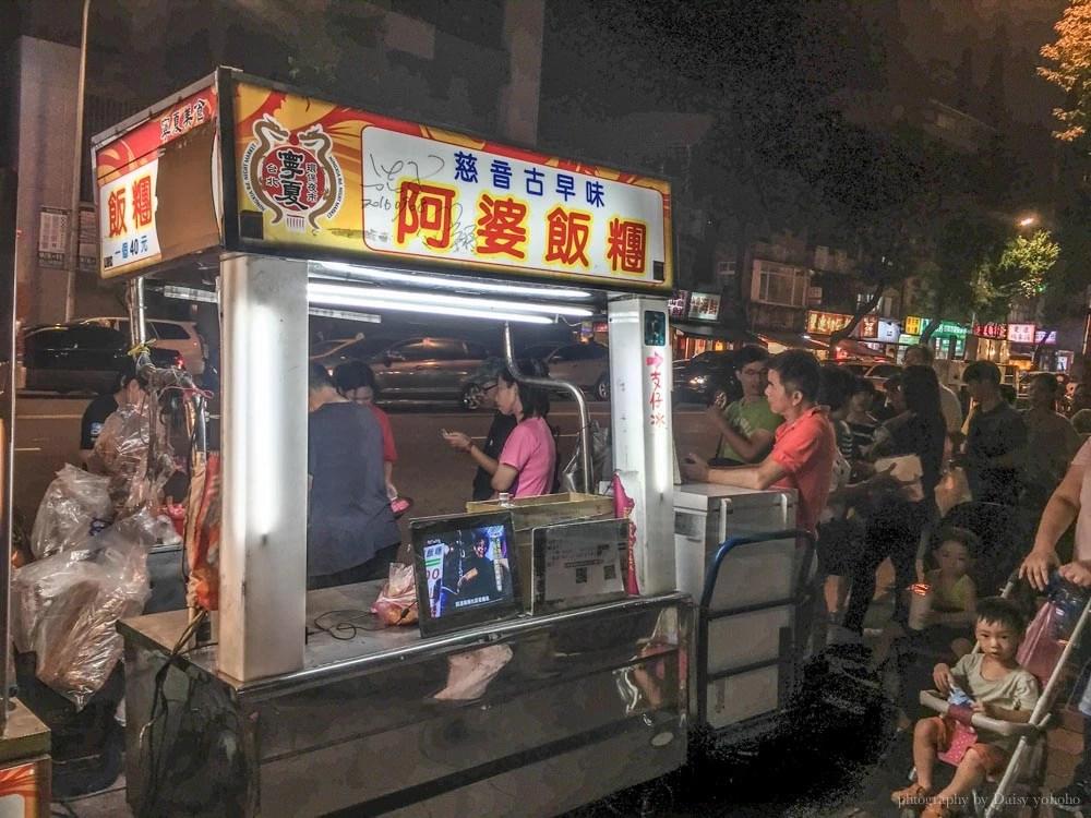 寧夏夜市, 台北美食, 寧夏美食, 寧夏阿婆飯糰, 夜市美食, 台北小吃, 夜市小吃