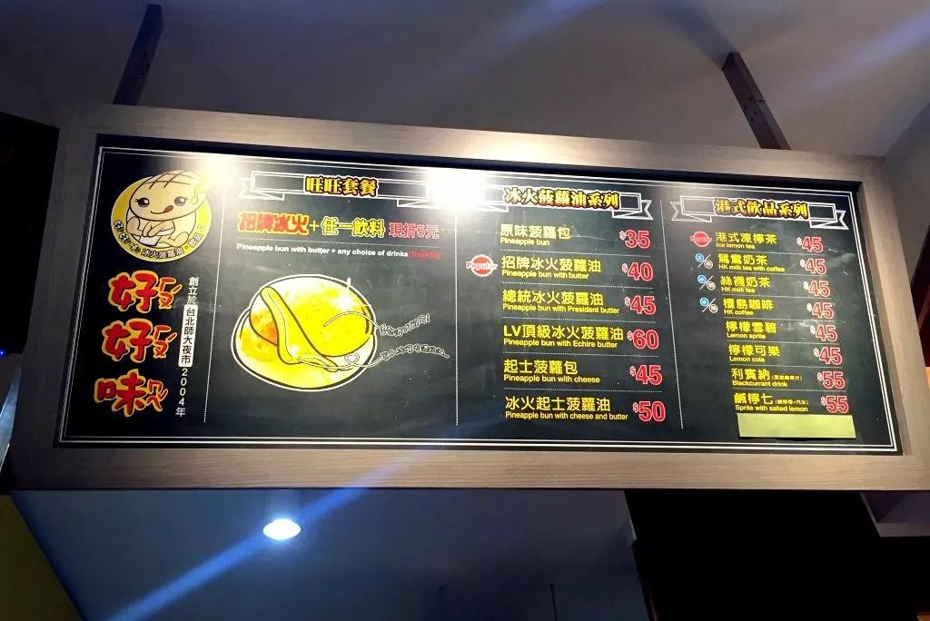 好好味冰火菠蘿油, 師大夜市, 師大美食, 冰火菠蘿, 港式甜點, 菠蘿包推薦