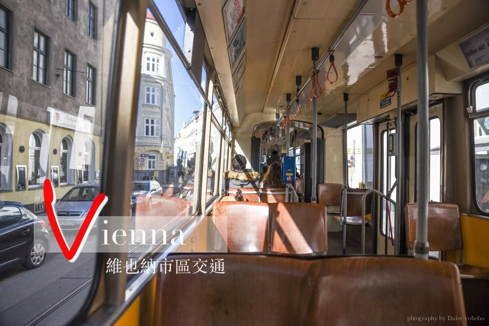 維也納, 維也納交通, 奧地利自助, 維也納自助, 維也納市區交通, 輕軌, 地鐵, 維也納一日券, 1 day pass, vienna-transport
